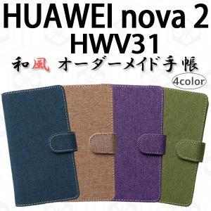 HWV31 HUAWEI nova2 対応 和風 オーダーメイド 手帳型ケース TPU シリコン カバー ケース スマホ スマートフォン|trends