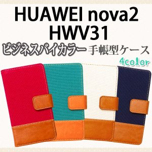 HWV31 HUAWEI nova2  対応 ビジネスバイカラー手帳型ケース TPU シリコン カバー オーダーメイド|trends