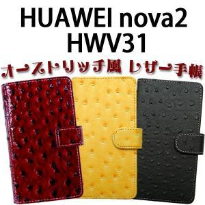 HWV31 HUAWEI nova2 対応 オーストリッチ風レザー手帳型ケース TPU シリコン カバー オーダーメイド|trends
