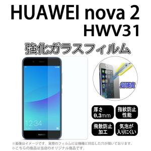 HWV31 HUAWEI nova2 対応 強化ガラスフィルム [ 画面シール スマホ スマートフォン ケース カバー ]|trends