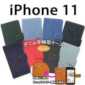 iPhone 11 対応 デニム オーダーメイド 手帳型ケース 手帳型カバー iPhone11カバー iPhone11ケース スマホ スマートフォン|trends