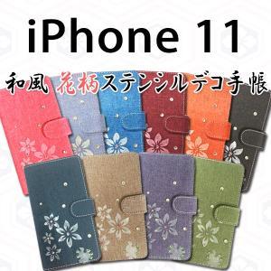 iPhone 11 対応 和風花柄ステンシルデコ オーダーメイド 手帳型ケース 手帳カバー iPhone11カバー iPhone11ケース スマホ スマートフォン|trends