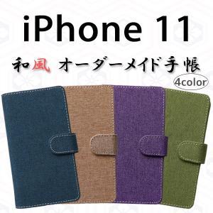 iPhone 11 対応 和風 オーダーメイド 手帳型ケース TPU シリコン iPhone11カバー iPhone11ケース スマホ スマートフォン|trends