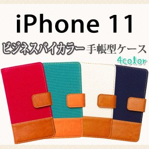iPhone 11 対応 ビジネスバイカラー手帳型ケース 手帳型カバー オーダーメイド iPhone11ケース iPhone11カバー 手帳ケース 手帳カバー|trends