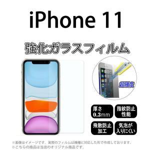 iPhone 11 対応 強化ガラスフィルム 画面シール スマホ スマートフォン ケース カバー|trends