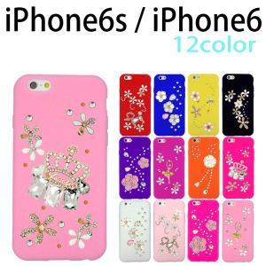iPhone6s / iPhone6 兼用 デコシリコン ケース Flower-deco ケース カバー アイフォン スマホ  スマートフォン trends