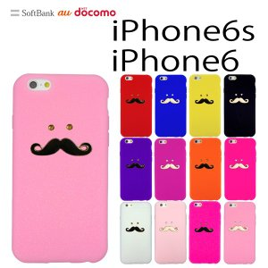 iPhone6s / iPhone6 兼用 デコシリコン ケース ひげデコ ケース カバー アイフォン スマホ スマートフォン trends