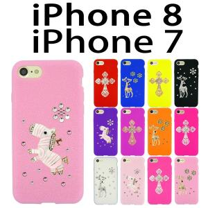 iPhone8 / iPhone7 兼用 Kirabiyaka デコシリコンケース アイフォーン カバー スマホ  スマートフォン|trends