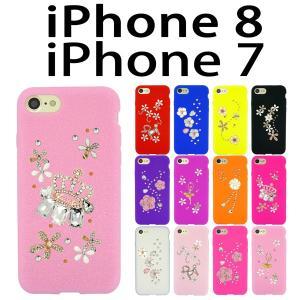 iPhone8 / iPhone7 兼用 Flower-deco デコシリコンケース カバー スマホ  スマートフォン|trends