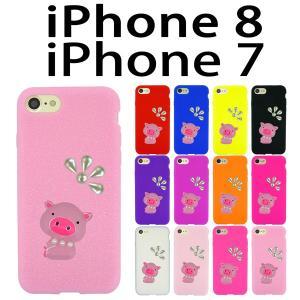 iPhone8 / iPhone7 兼用 ぶたに真珠 デコシリコンケース  カバー スマホ  スマートフォン アイフォーン|trends