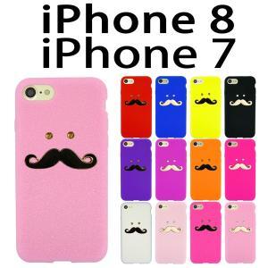 iPhone8 / iPhone7 兼用 デコシリコン ケース ひげデコ ケース カバー アイフォーン スマホ スマートフォン trends