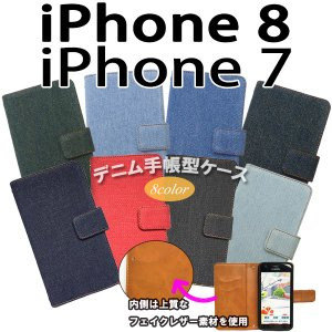 iPhone 7 対応 デニム オーダーメイド 手帳型ケース TPU シリコン カバー ケース スマホ スマートフォン アイフォン 7