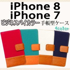 iPhone8 / iPhone7 兼用 ビジネスバイカラー手帳型ケース TPU シリコン カバー オーダーメイド|trends