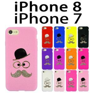iPhone8 / iPhone7 兼用 デコシリコン ひげ帽子 ケース カバー アイフォーン スマホ スマートフォン|trends