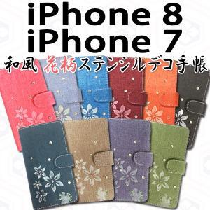 『強化ガラスフィルム付き』 iPhone8 / iPhone7 兼用 和風花柄ステンシルデコ オーダーメイド 手帳型ケース TPU シリコン カバー スマートフォン|trends