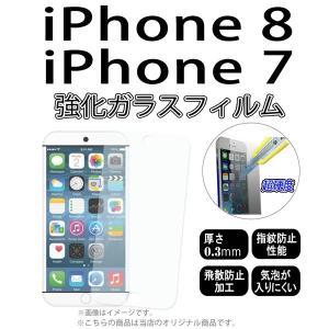 iPhone8 / iPhone7 兼用 強化ガラスフィルム [ 画面シール アイフォーン スマホ スマートフォン ケース カバー ]|trends