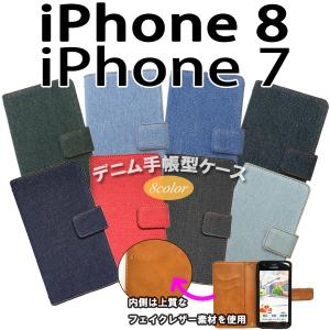 『強化ガラスフィルム付き』 iPhone8 / iPhone7 兼用 デニム オーダーメイド 手帳型ケース TPU シリコン カバー ケース スマホ スマートフォン アイフォーン|trends
