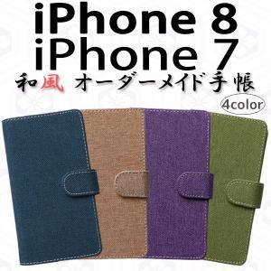 『強化ガラスフィルム付き』 iPhone8 / iPhone7 兼用 和風 オーダーメイド 手帳型ケース TPU シリコン カバー ケース スマホ スマートフォン アイフォーン|trends