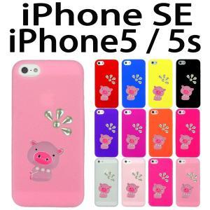 iPhone SE / iPhone 5s / 5 対応 ぶたに真珠 デコシリコンケース  カバー スマホ  スマートフォン|trends