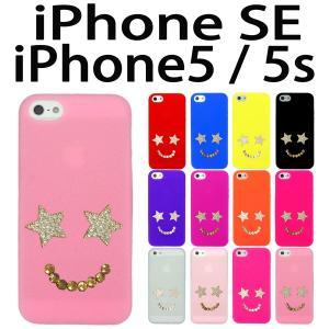 iPhone SE / iPhone 5s / iPhone 5 対応 スマイルデコ デコシリコンケース カバー アイフォン スマートフォン スマホ trends