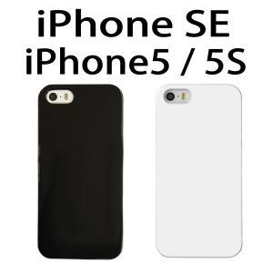 iPhone SE / iPhone5s / 5 兼用 TPUケース カバー アイフォン スマホ スマートフォン|trends