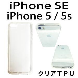 iPhone SE / iPhone 5s / 5  対応 クリアTPUケース カバー アイフォーン スマホ スマートフォン|trends
