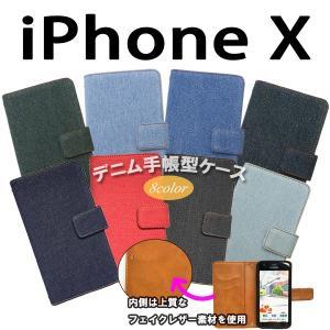 iPhoneX / iPhone Xs 対応 デニム オーダーメイド 手帳型ケース TPU シリコン カバー ケース スマホ スマートフォン アイフォーン|trends