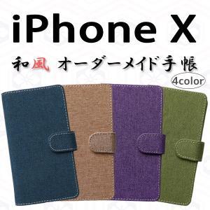 iPhoneX / iPhone Xs 対応 和風 オーダーメイド 手帳型ケース TPU シリコン カバー ケース スマホ スマートフォン アイフォーン|trends