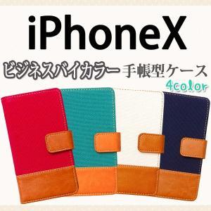 iPhoneX / iPhone Xs 対応 ビジネスバイカラー手帳型ケース TPU シリコン カバー オーダーメイド|trends