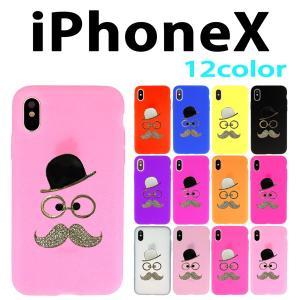 iPhoneX / iPhone Xs 対応 デコシリコン ひげ帽子 ケース カバー アイフォーン スマホ スマートフォン|trends
