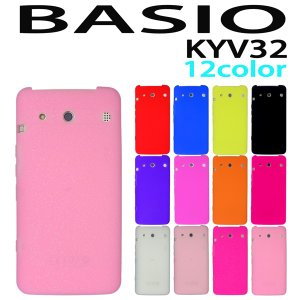BASIO KYV32 対応 シリコンケース 全12色 BASIO KYV32 ケース カバー