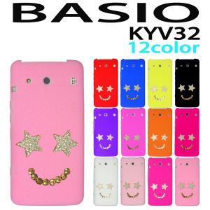 BASIO KYV32 対応 スマイルデコ デコシリコン スマートフォン ケース カバー スマホ trends