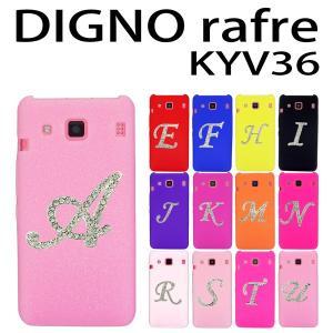 DIGNO rafre KYV36 対応 イニシャル デコシリコンケース カバー ディグノ スマホ スマートフォン|trends