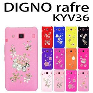 DIGNO rafre KYV36 対応 Flower-deco デコシリコンケース カバー ディグノ スマホ  スマートフォン trends