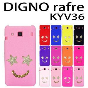 DIGNO rafre KYV36 対応 スマイルデコ デコシリコンケース カバー ディグノ スマートフォン スマホ trends
