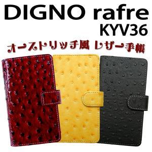 『強化ガラスフィルム付き』 KYV36 DIGNO rafre 対応 オーストリッチ風レザー手帳型ケース TPU シリコン カバー オーダーメイド|trends
