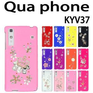 Qua phone KYV37 対応 Flower-deco デコシリコンケース カバー スマホ  スマートフォン trends
