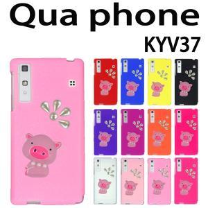 Qua phone KYV37 対応 ぶたに真珠 デコシリコンケース  カバー スマホ  スマートフォン|trends