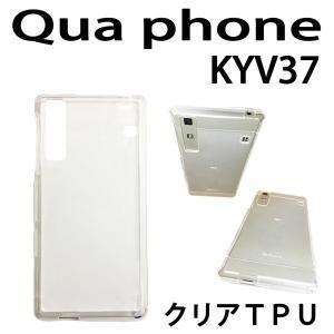 『強化ガラスフィルム付き』 Qua phone KYV37 対応 クリアTPUケース カバー アローズ スマホ スマートフォン|trends