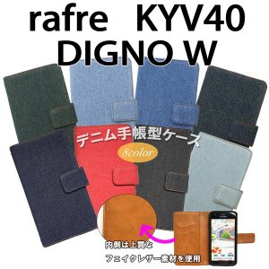『強化ガラスフィルム付き』 KYV40 rafre / DIGNO W 対応 デニム オーダーメイド 手帳型ケース TPU シリコン カバー ケース スマホ スマートフォン|trends