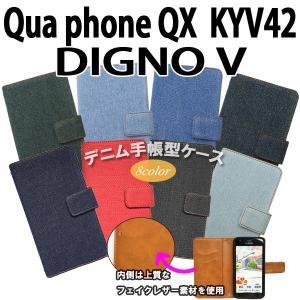 KYV42 Qua phone QX / DIGNO V 対応 デニム オーダーメイド 手帳型ケース TPU シリコン カバー ケース|trends