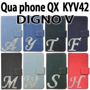 KYV42 Qua phone QX / DIGNO V 対応 デニム オーダーメイド手帳型 イニシャルデコケース カバー スマホ スマートフォン アクセサリー|trends