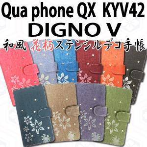 KYV42 Qua phone QX / DIGNO V 対応 和風花柄ステンシルデコ オーダーメイド 手帳型ケース TPU シリコン|trends
