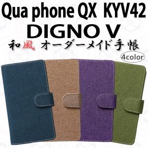 KYV42 Qua phone QX / DIGNO V 対応 和風オーダーメイド手帳型ケース TPU シリコン カバー ケース スマホ スマートフォン|trends