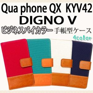 KYV42 Qua phone QX / DIGNO V 兼用 ビジネスバイカラー手帳型ケース TPU シリコン カバー オーダーメイド|trends