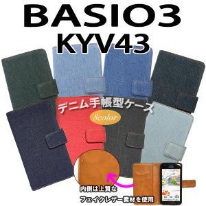 KYV43 BASIO3 対応 デニム オーダーメイド 手帳型ケース TPU シリコン カバー ケース スマホ スマートフォン|trends