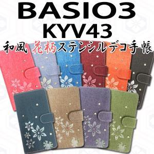 KYV43 BASIO3 対応 和風花柄ステンシルデコ オーダーメイド 手帳型ケース TPU シリコン カバー ケース スマホ スマートフォン|trends