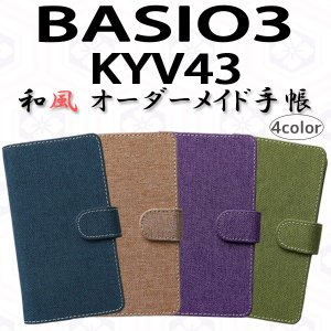 KYV43 BASIO3 対応 和風 オーダーメイド 手帳型ケース TPU シリコン カバー ケース スマホ スマートフォン|trends
