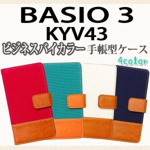 KYV43 BASIO3 対応 ビジネスバイカラー手帳型ケース TPU シリコン カバー オーダーメイド|trends