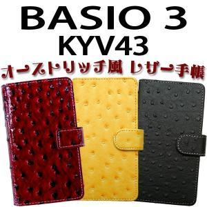 KYV43 BASIO3 対応 オーストリッチ風レザー手帳型ケース TPU シリコン カバー オーダーメイド|trends